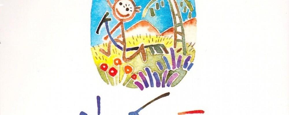 เมล็ดพันธุ์ที่บ้านเรา บ้านหนองสนวน จ.ปราจีนบุรี | 04-07-58