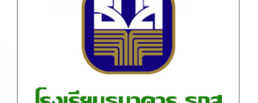 ตอนที่ 107 โรงเรียนธนาคารอนุบาลเทศบาลตำบลบางกะดี จ.ปทุมธานี