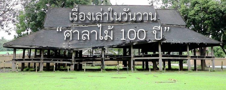ศาลา 100 ปี เรื่องเล่าในวันวาน
